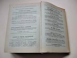 Малый французский словарь ЛАРУСС 1959г. Рetit Larousse. Энциклопедический. Иллюстрированный, фото 10