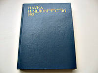 """Международный ежегодник """"Наука и человечество"""" 1983 год, фото 1"""