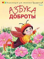 Книга Азбука доброты (рус.), Чуб Н.В., Пеликан