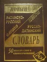 Асланова, Л. А.  Новый латинско— русский и русско— латинский словарь