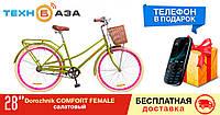 """Велосипед 28"""" Dorozhnik COMFORT FEMALE салатный 2018"""