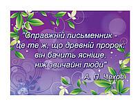 Цитата Чехова. Стенд для кабинета литературы
