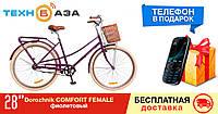 """Велосипед 28"""" Dorozhnik COMFORT FEMALE фиолетовый 2018"""