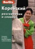 Корейский разговорник и словарь Berlitz
