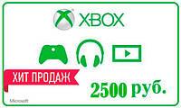 Пополнение Xbox 2500 рублей