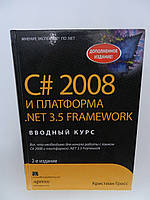 Гросс К. С# 2008 и платформа NET 3.5 Framework: базовое руководство. , фото 1