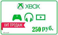 Пополнение Xbox 250 рублей