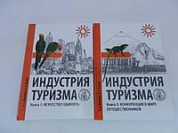 Житнигор Б.С., Павлов В.В. Индустрия туризма. В двух книгах (б/у)., фото 1