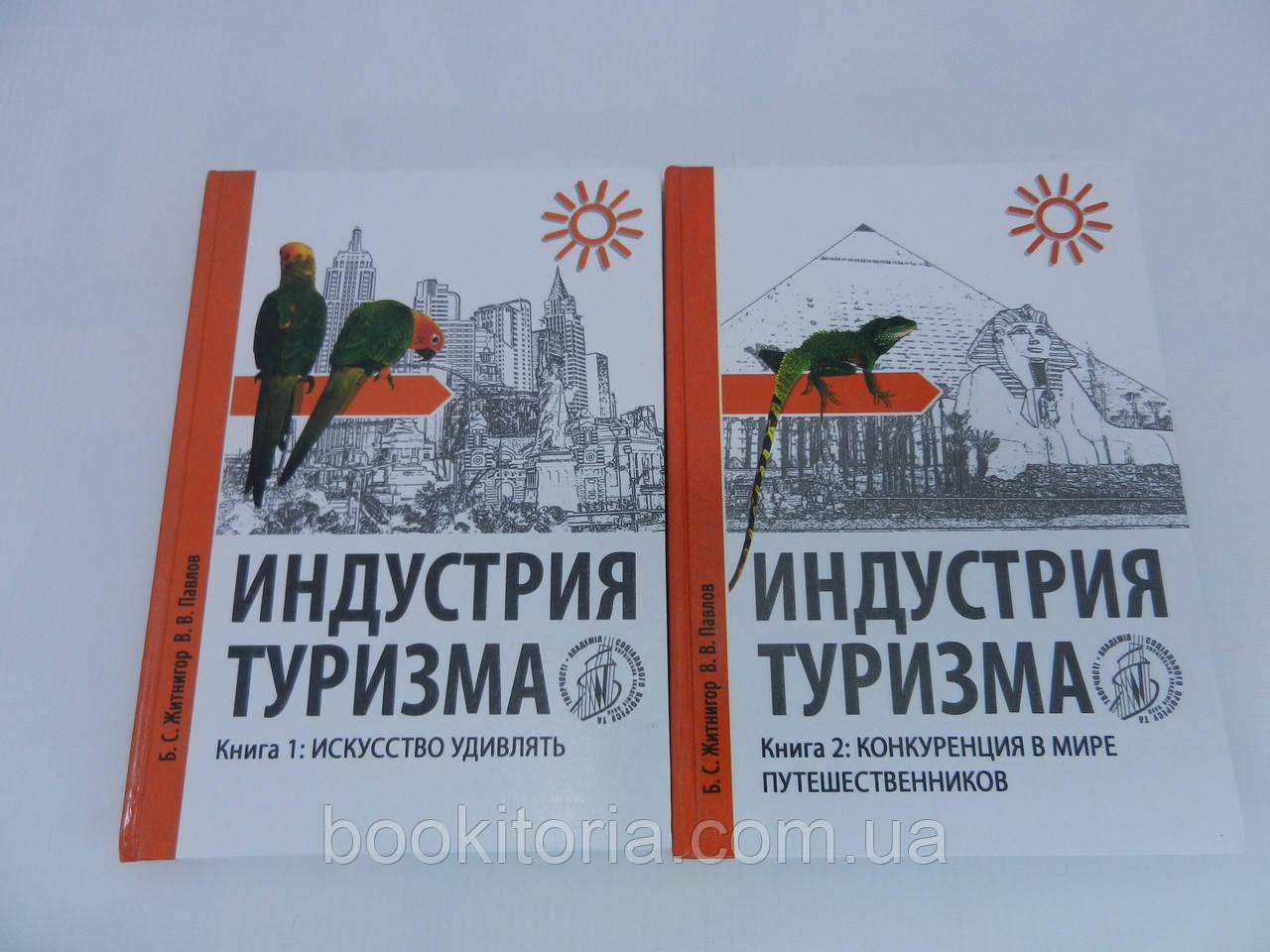 Житнигор Б.С., Павлов В.В. Индустрия туризма. В двух книгах (б/у).