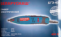 Гравер Беларусмаш Бгэ-400 с насадками