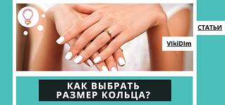 Як визначити розмір кільця?