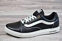 Мужские кроссовки ванс, кеды слипоны черные Vans Old Skool реплика, натуральная кожа (Код: Ш1085)