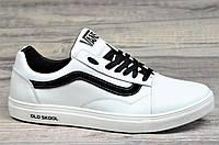 Кроссовки кеды мужские белые кожа, белая подошва, vans реплика Old Skool white (Код: Б1080) 45