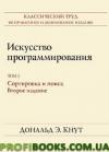 Искусство программирования, том 3. Сортировка и поиск, 2-е издание