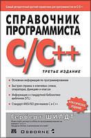 Герберт Шилдт Справочник программиста по C/C++