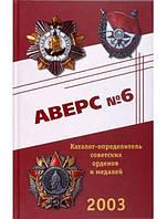 Аверс №6. Каталог-определитель советских орденов и медалей