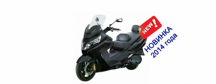 Недорогой скутер для города SYM MAXSYM 400