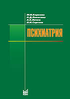 Психиатрия 4 изд.