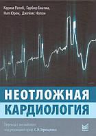 Неотложная кардиология