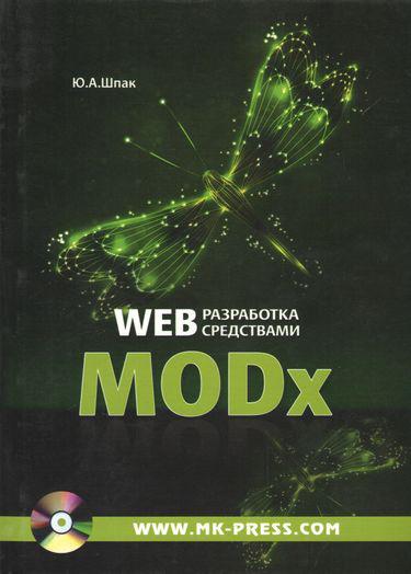 Web-разработка средствами MODx (CD)