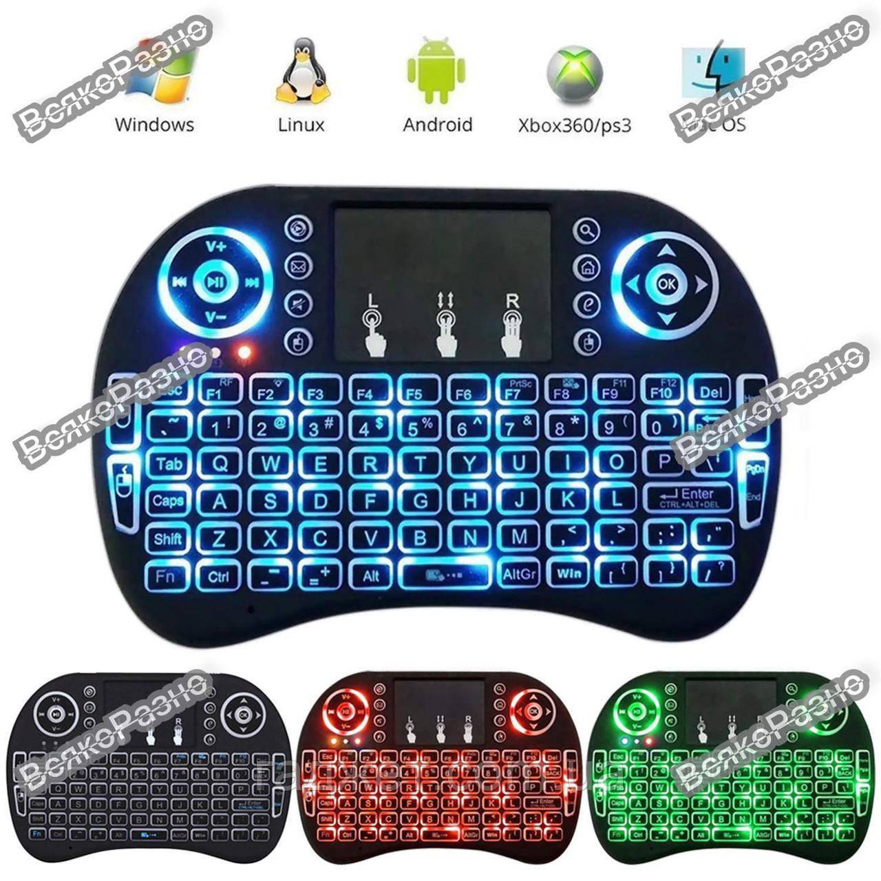 Беспроводная мини клавиатура USB с тачпадом и 3 цвета подсветки красная, синяя и зеленая