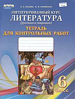 Тетрадь для  контрольных робот по литературе (интегрированій курс), 6 класс. Исаева Е.И., Клименко Ж.В.