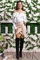 Молодежная юбка из эко-кожи на запах Бежевый, Размер 42 (S)