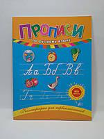 УЛА Каліграфія для першокласників Прописи по русскому языку