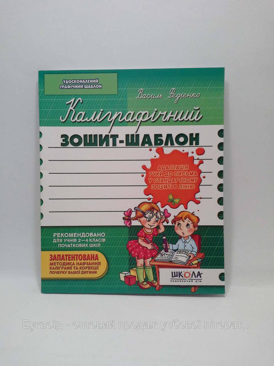 Робочий зошит Прописи Каліграфічний Зошит шаблон Зелений Адаптація руки до письма у стандартному
