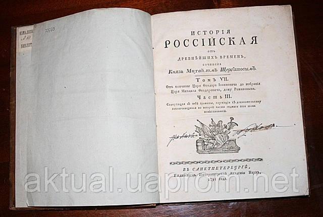 Книга История Российская от древнейших времен. Князь Щербатов.