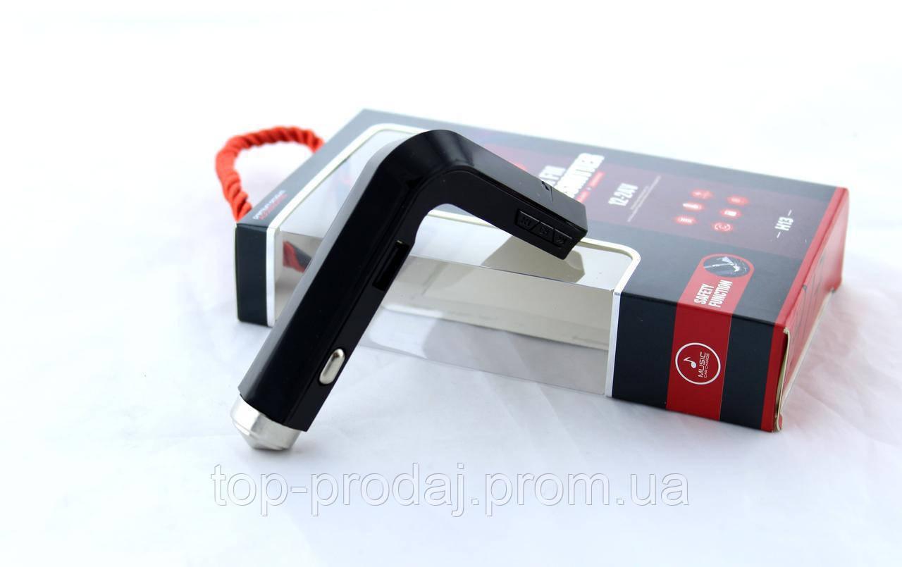 Трансмитер FM H13, FM модулятор, Авто трансмиттер, ФМ трансмиттер