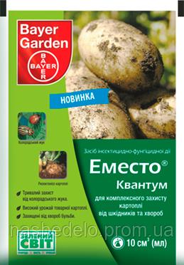 Инсектицид Эместо Квантум FS 10 мл. Bayer Garden