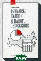 Бондарева Наталья Анатольевна Финансы, налоги и налогообложение. Учебник