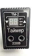 Таймер ТМ-2 10A многофункциональный