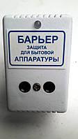 Барьер для защиты бытовых приборов 10А