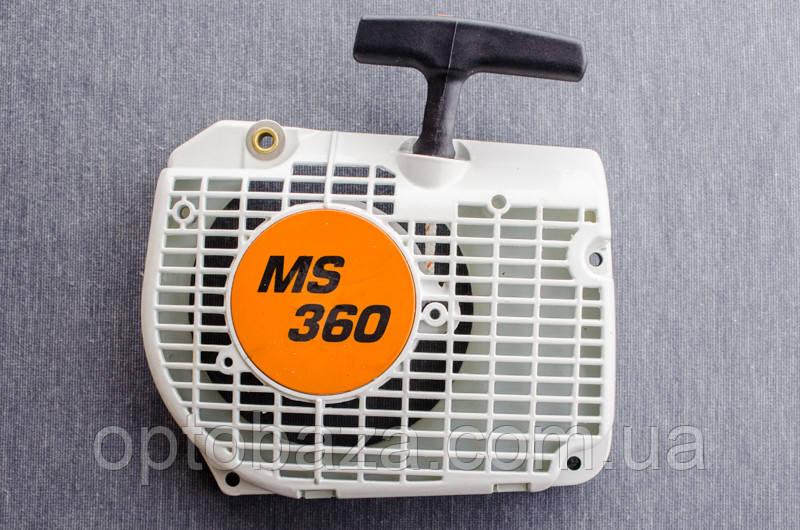 Стартер для бензопил MS 360