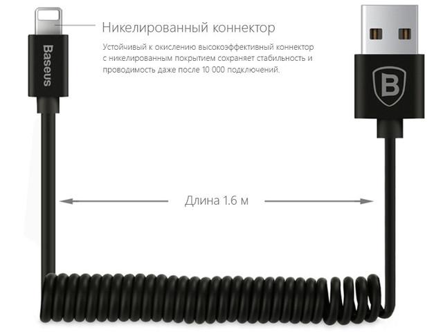 Baseus Lightning Elastic спиралеобразный кабель для передачи данных и зарядки iPhone/iPad/iPod (Черный, 1.6м)