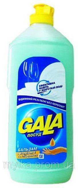 """Gala  500 мл. Жидкость для мытья посуды """"Dish. Balsam + витамин Е"""". Для нежных рук с глицерином"""