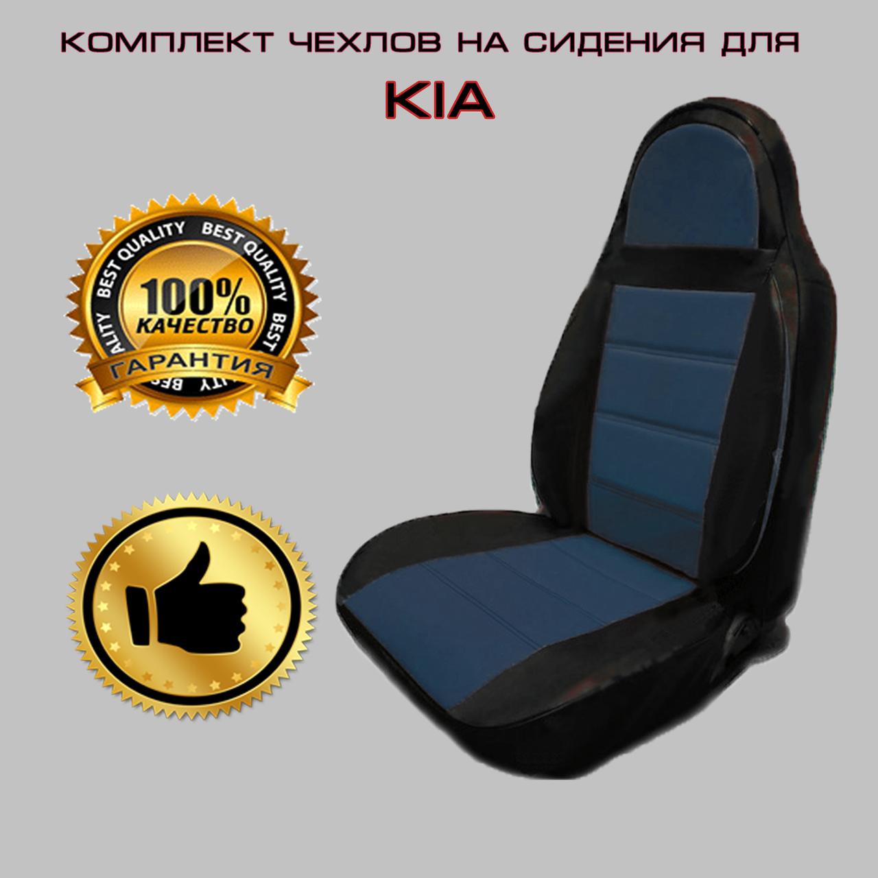 Комплект чехлов на сидения для Kia кожвинил (серый)