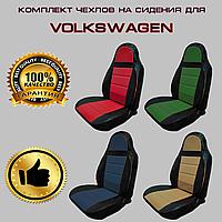 Комплект чехлов на сидения для Volkswagen кожвинил (серый)