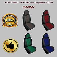 Комплект чехлов на сидения для Bmw автоткань (темно красный)