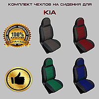 Комплект чехлов на сидения для Kia автоткань (синий)