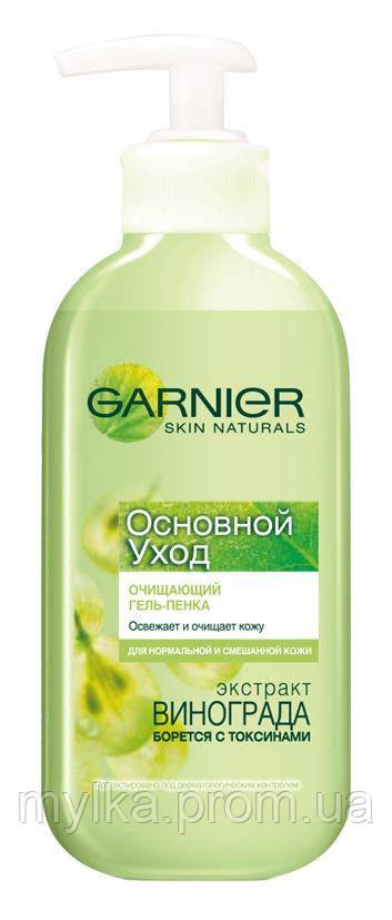 """Garnier 200 мл. Гель-пенка для умывания лица, для нормальной и смешанной кожи """"Skin Naturals. Основной уход. Очищающий"""""""