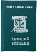 Книга-сувенир. Отцы и учители церкви. Антоний Великий
