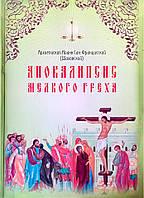 Апокаліпсис дрібного гріха. Архієпископ Іоанн (Шаховський)., фото 1