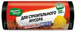 Мелочи Жизни 160 л/10 шт. Мешки (пакеты) для строительного мусора