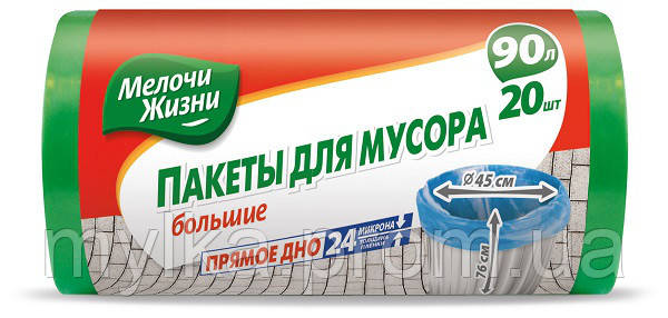 Мелочи Жизни 90 л/20 шт. Мешки (пакеты) для мусора
