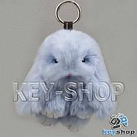 Светло - голубой пушистый меховой брелок кролик, с кольцом на сумку, рюкзак