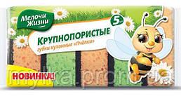 """Мелочи Жизни 5 шт. Губки кухонные крупнопористые """"Пчелки"""""""