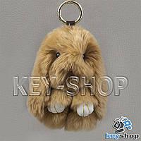 Коричневый пушистый меховой брелок кролик, с кольцом на сумку, рюкзак
